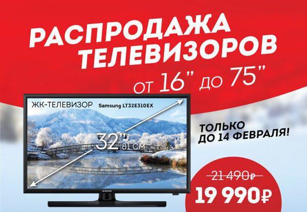 Распродажа телевизоров в новосибирске по акции